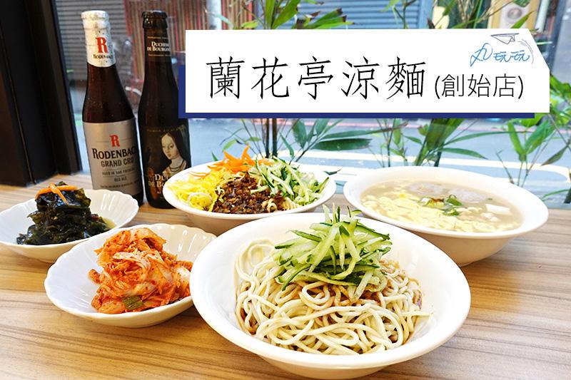 台北涼麵|蘭花亭涼麵50年老店重新開張,喚起台北人記憶的好滋味