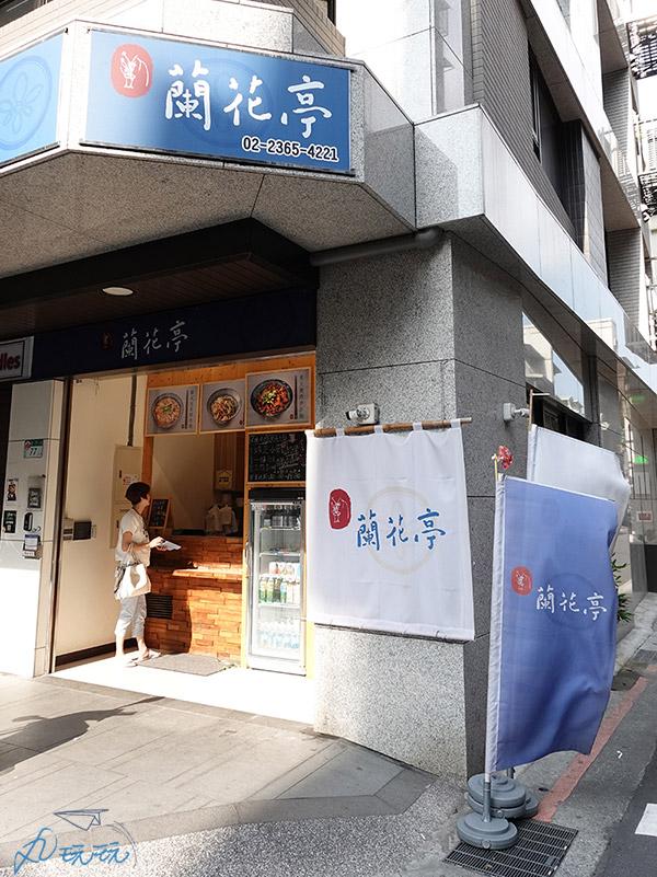 台北蘭花亭涼麵