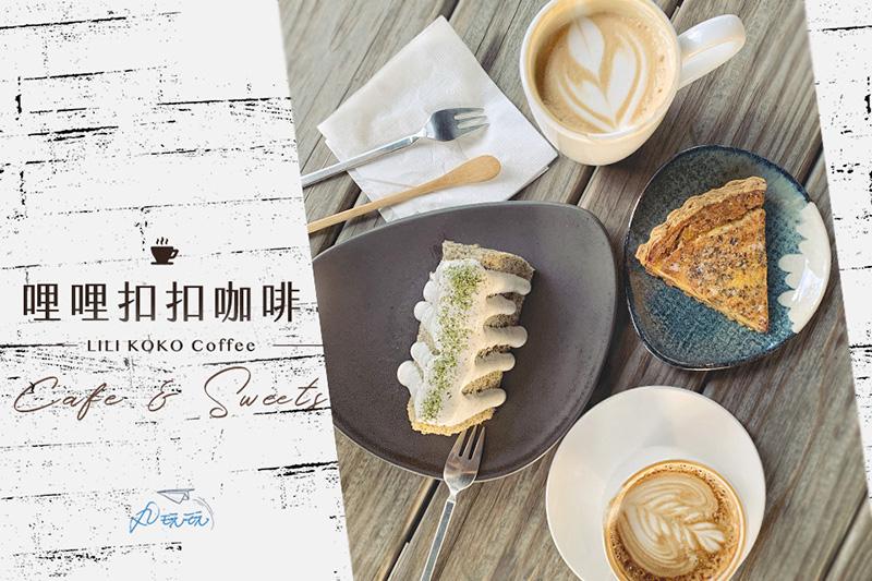 社子島咖啡| LILI KOKO咖啡,北市難得耍廢放空的河濱咖啡館