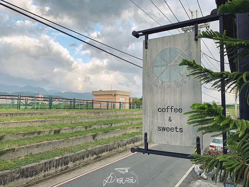 社子島咖啡