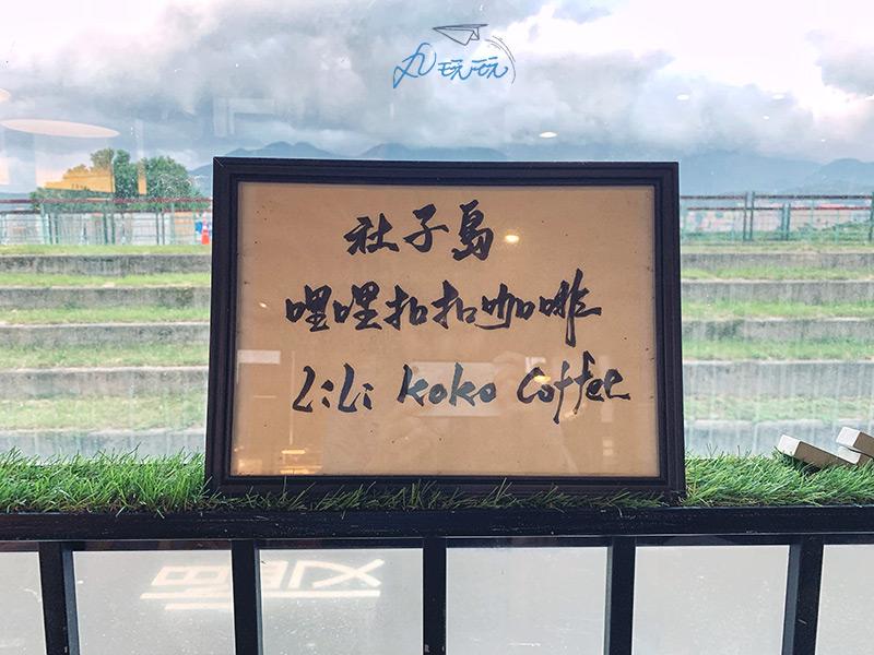 社子島哩哩扣扣咖啡