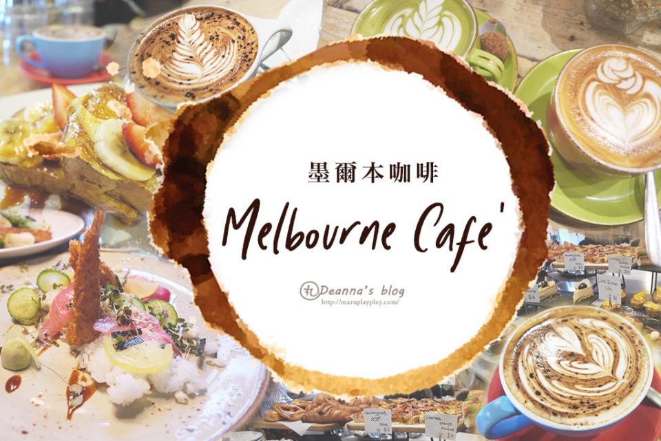 墨爾本咖啡|10間特色咖啡廳推薦清單,留戀忘返的咖啡之旅