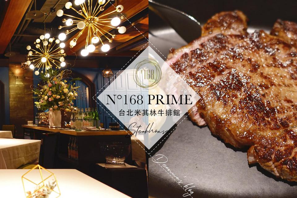 台北美食|N°168 PRIME 牛排館 榮獲米其林推薦,過節餐廳就選這