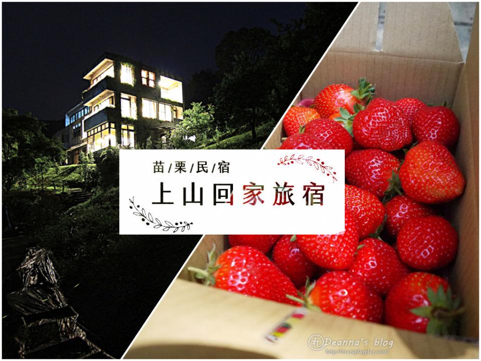 苗栗大湖 · 上山回家 賞螢採莓再享一泊二食客家料理