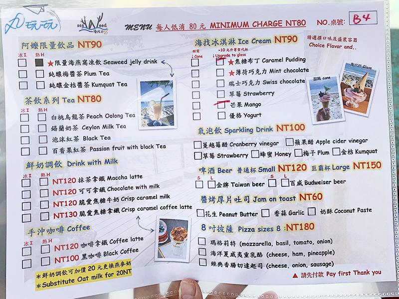 小琉球海找冰菜單
