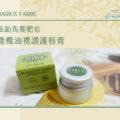 橄欖油禮讚護唇膏