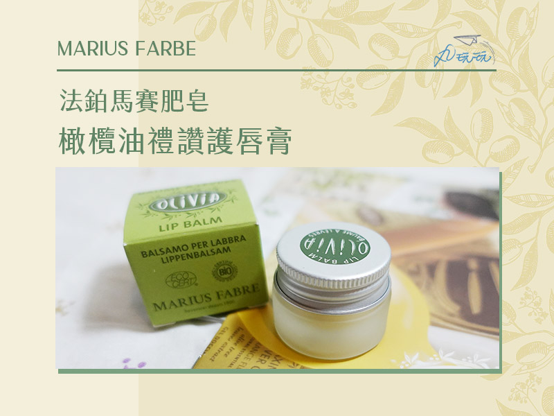 護唇好物|橄欖油禮讚護唇膏來自法鉑馬賽皂
