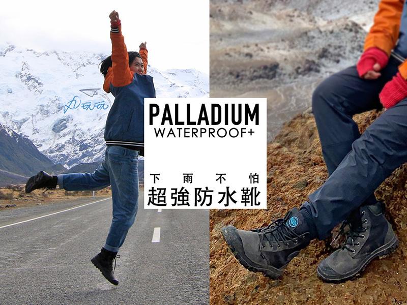 好物分享|Palladium防水靴 下雨不怕登山也行,陪我走遍紐西蘭