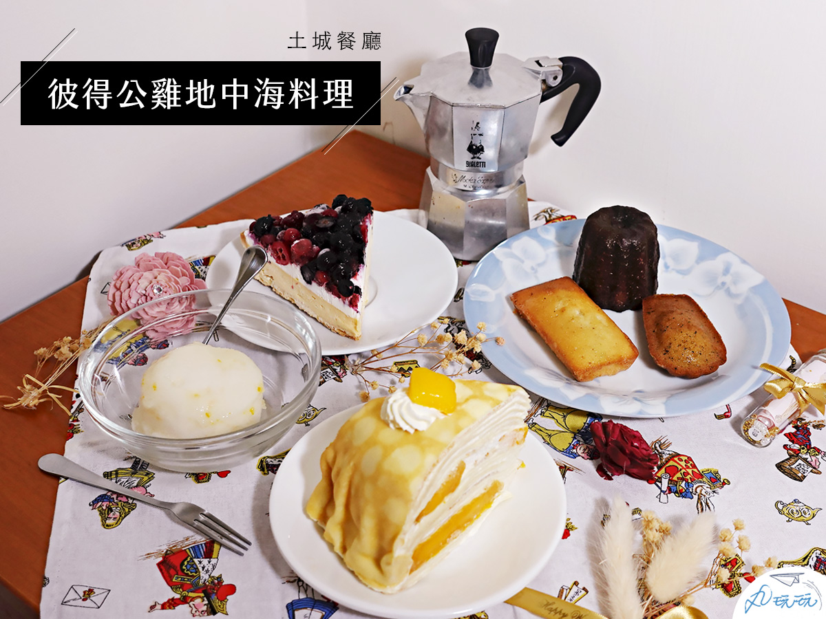 Read more about the article 土城美食|A'doro X 彼得公雞地中海料理 甜點組合超豐富