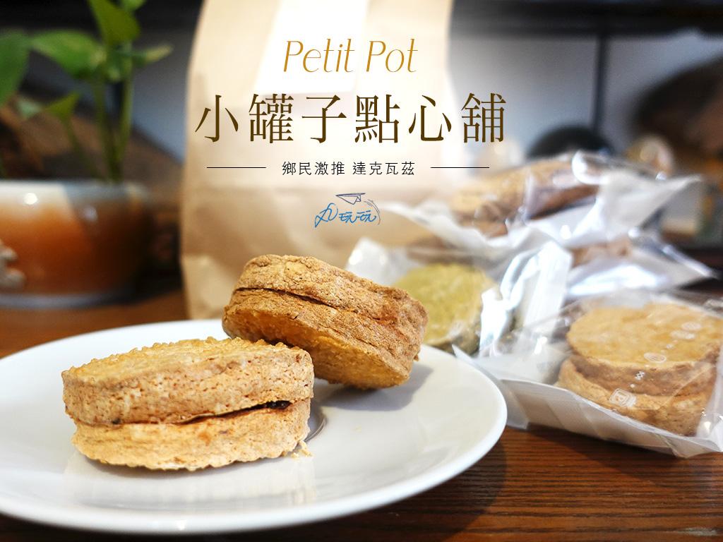 台北點心|小罐子點心舖的達克瓦茲,鄉民激推!7種口味大滿足!