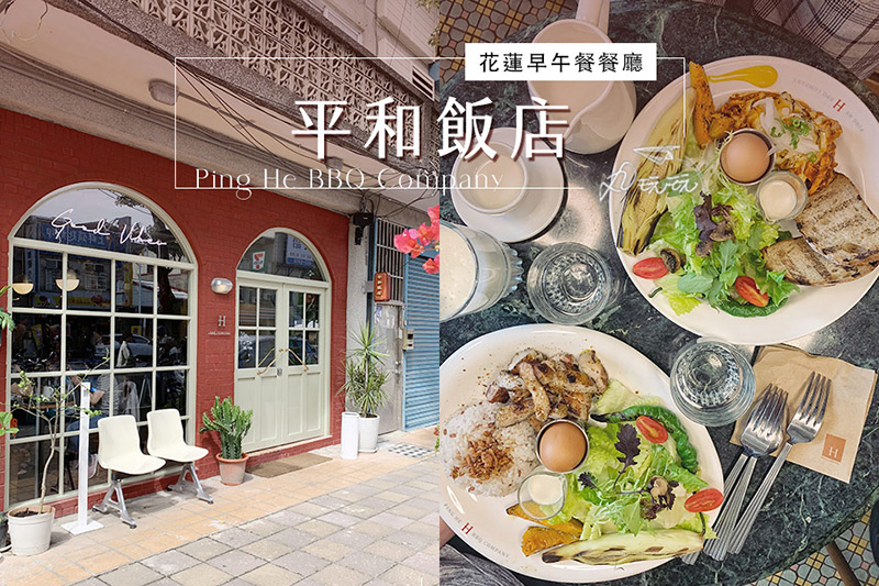 花蓮美食|平和飯店BBQ早午餐,給我早午餐新境界