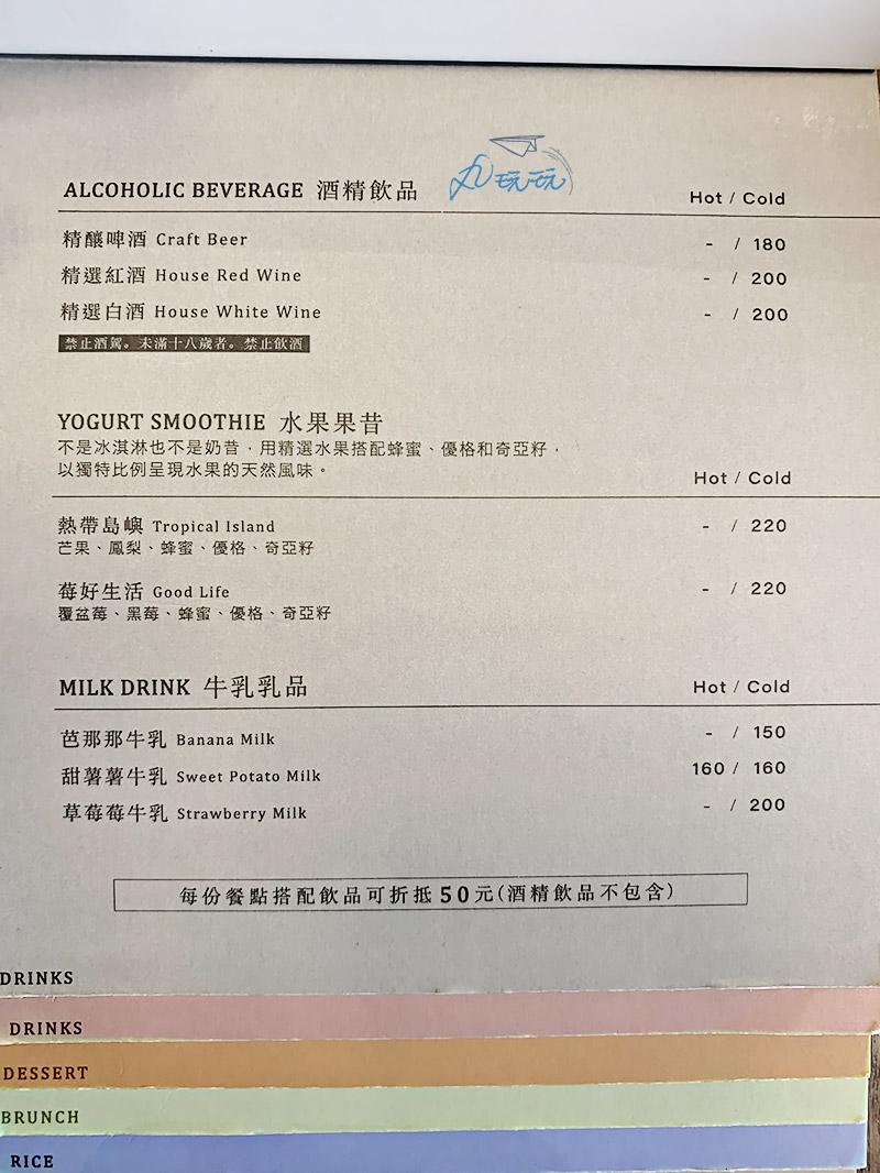 平和飯店菜單