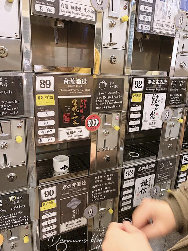 越後湯澤清酒博物館