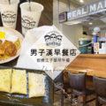 男子漢早餐店