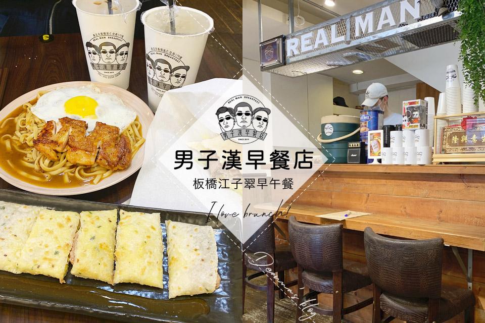 板橋早午餐|男子漢早餐店 給你最真材實料的鐵板麵
