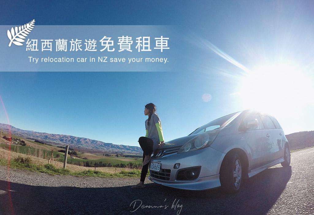 紐西蘭省錢旅遊 · 免費租車relocation回頭車替你省荷包