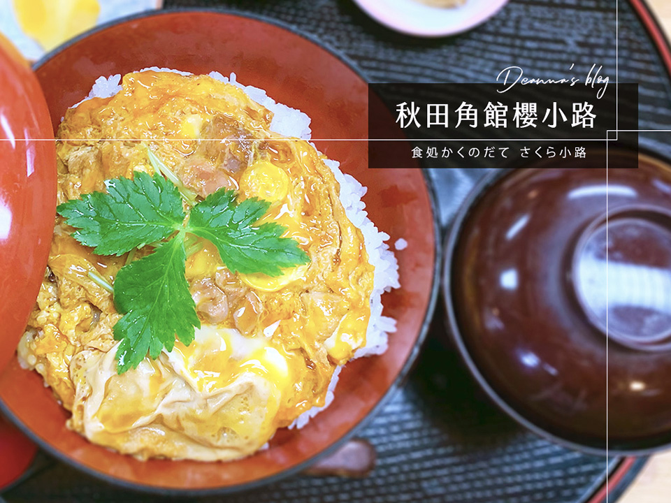 秋田餐廳|角館櫻小路 比內地雞與稻庭烏龍麵,秋田美食一次滿足