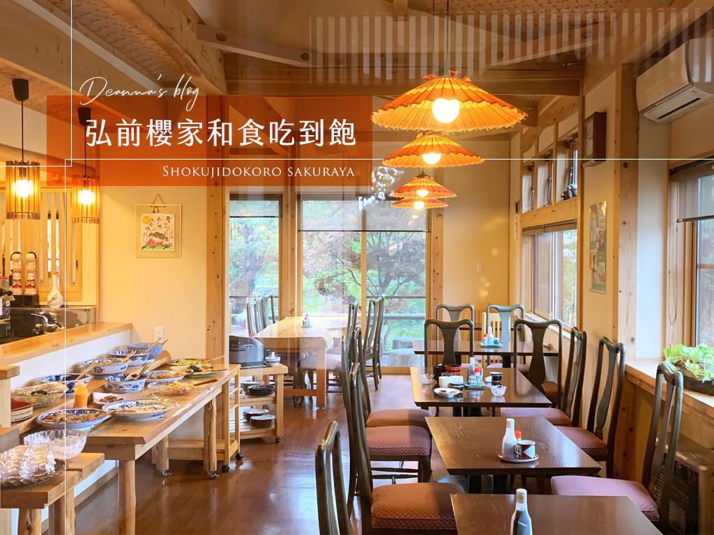 弘前美食|食樂處櫻家和食家庭料理吃到飽,蘋果咖哩回味無窮