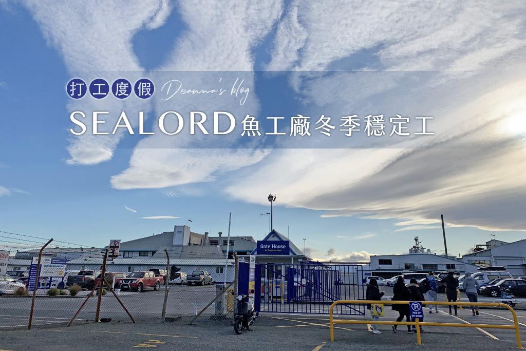 紐西蘭打工度假|Sealord魚場,冬天難得穩定工作