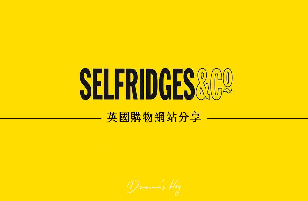 Selfridges購物|採購美妝保養品省荷包大作戰,不用找代購立刻上手