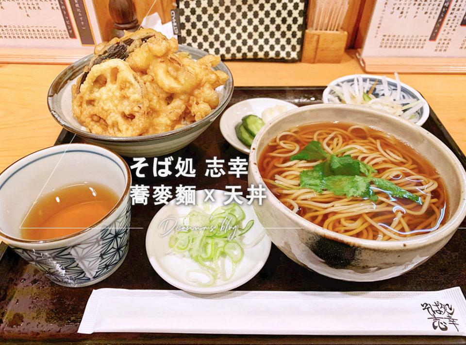 鎌倉美食|そば処志幸 蕎麥麵x天丼 御成通當地人的巷弄美食