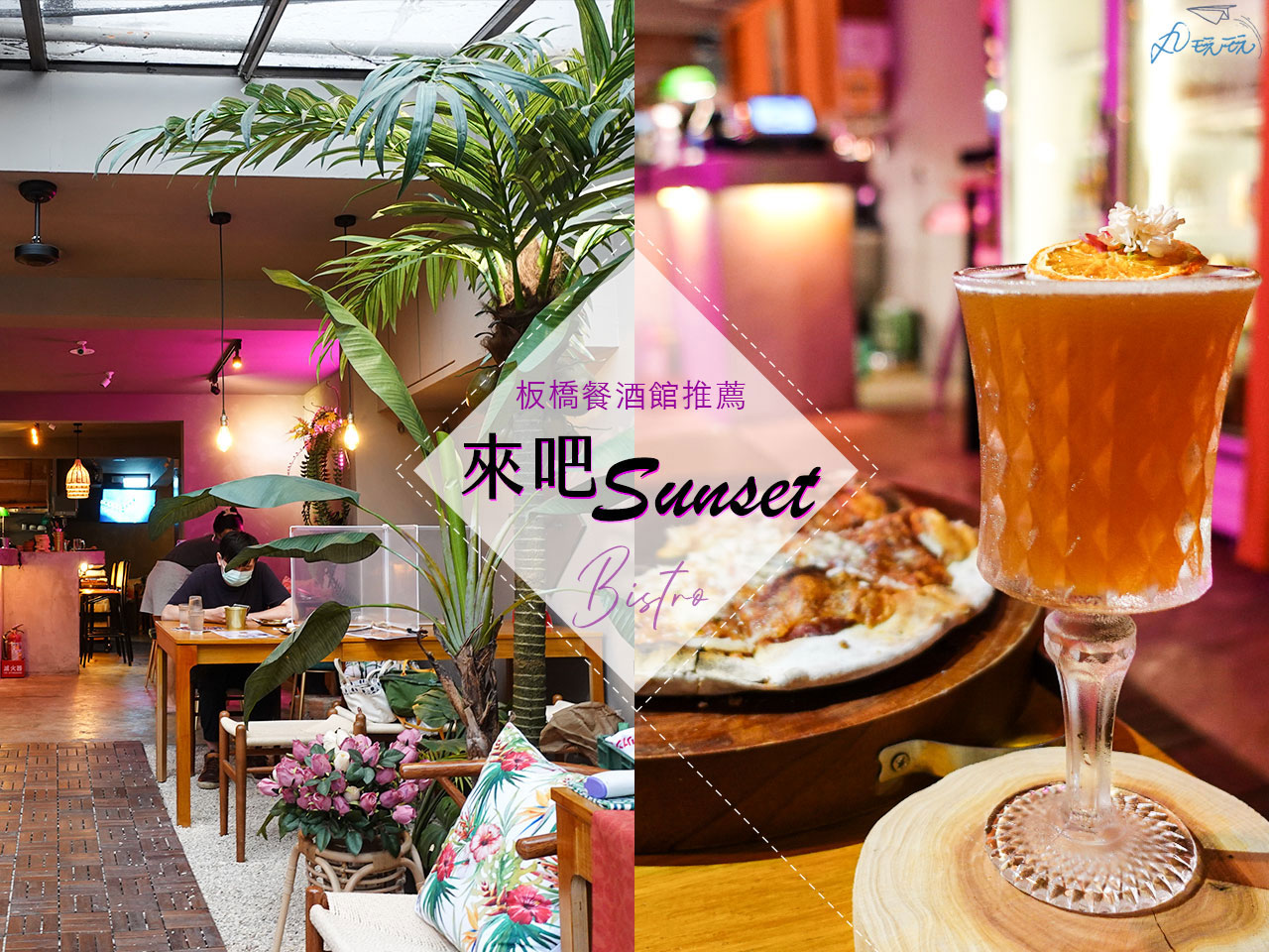 Read more about the article 板橋餐酒館|來吧Sunset 都市裡的南洋風酒吧,放鬆喝酒、聊天聚會超適合