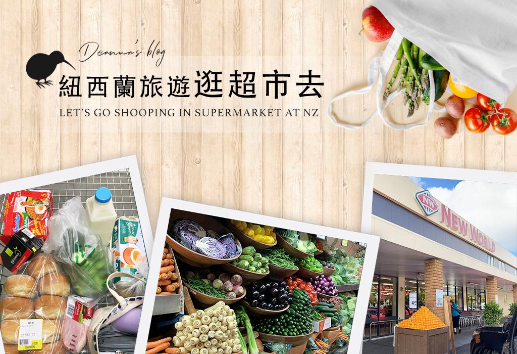 紐西蘭自助|逛逛紐西蘭超市以及推薦超市好物
