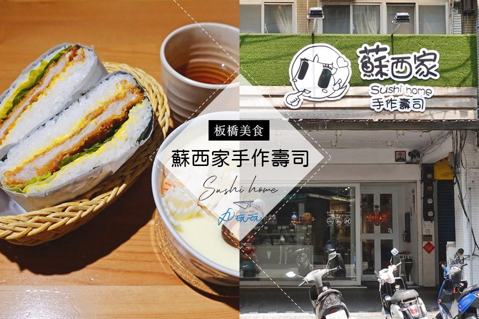 板橋美食|蘇西家手作壽司物美價廉,皮蛋壽司吃了會上癮