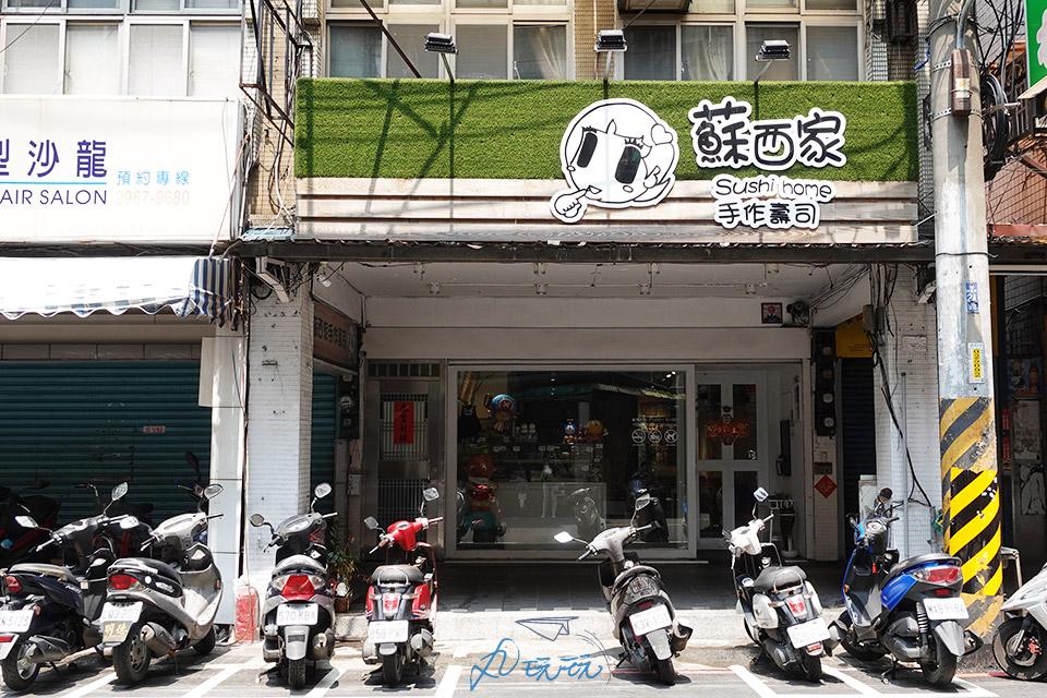 板橋蘇西家手作壽司