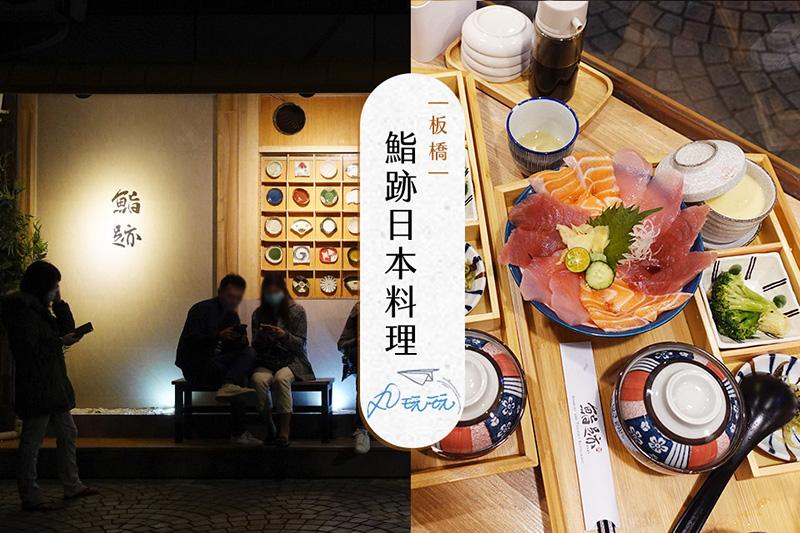 板橋美食|鮨跡日本料理 CP值高到滿出來的生魚片丼飯