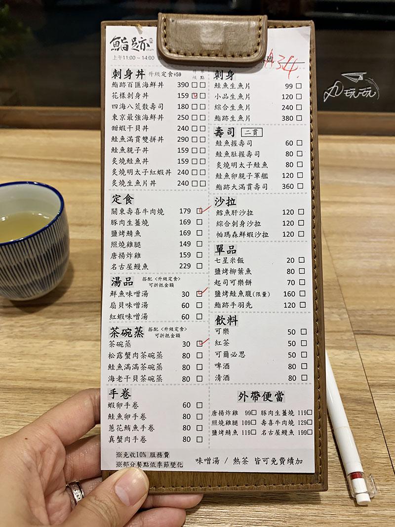 鮨跡日本料理菜單