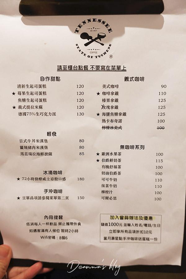 田納州咖啡坊菜單