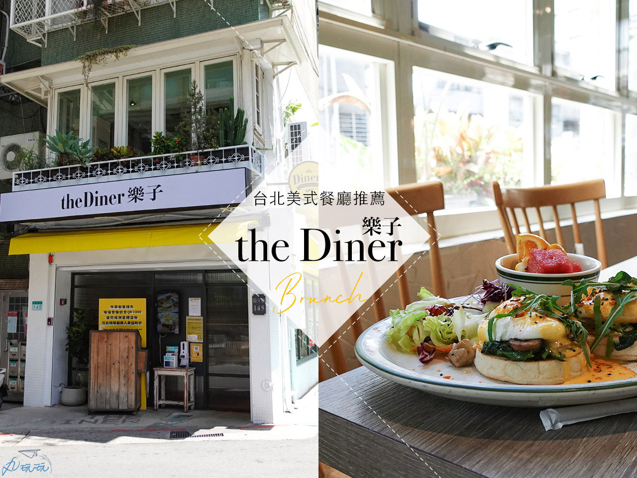Read more about the article 台北美食|樂子the Diner瑞安店 美式早午餐霸主,班尼迪克蛋我的愛