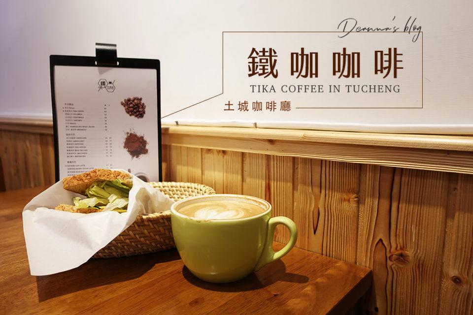 土城咖啡|鐵咖咖啡 鄰家感平價咖啡館,讀書、工作好選擇