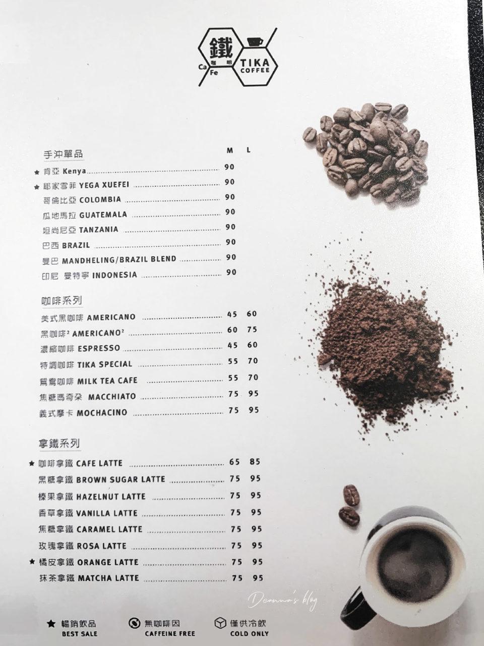 鐵咖咖啡菜單
