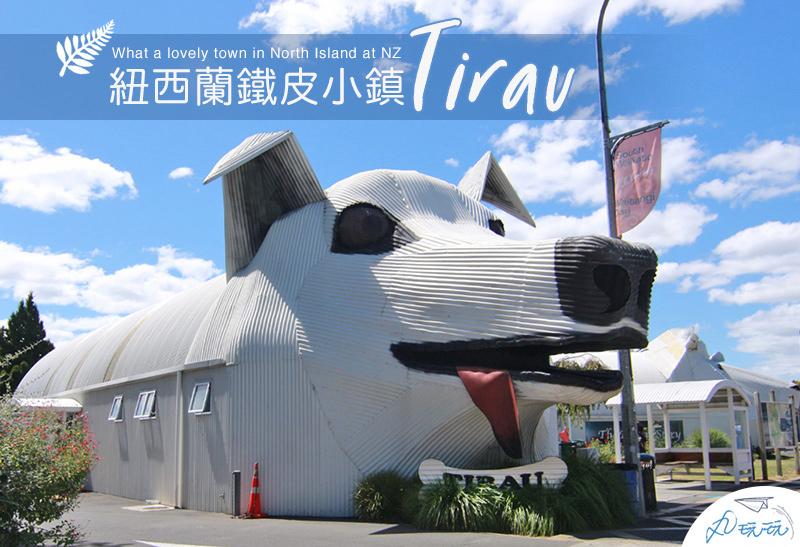紐西蘭景點|Tirau 鐵皮波浪板藝術,可愛童趣的小鎮