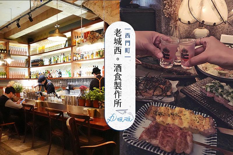 台北居酒屋|老城西酒食製作所,特色風格調酒推薦