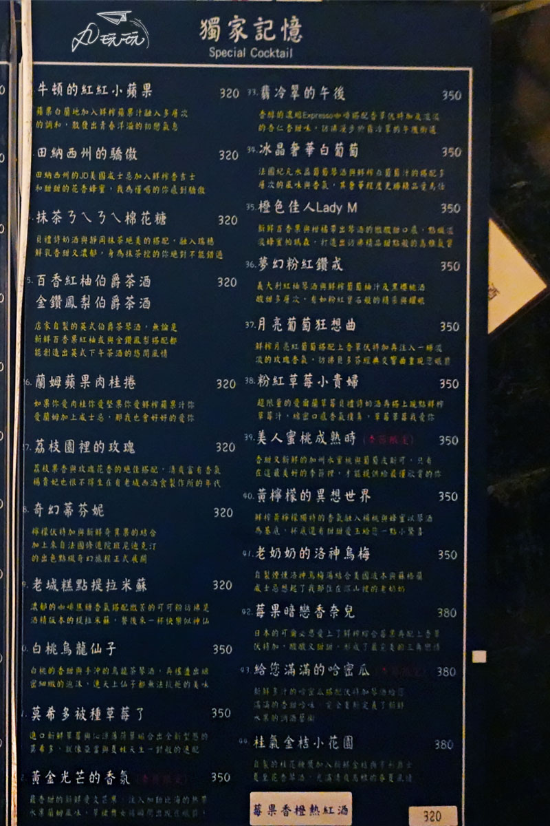老城西酒食製作所菜單