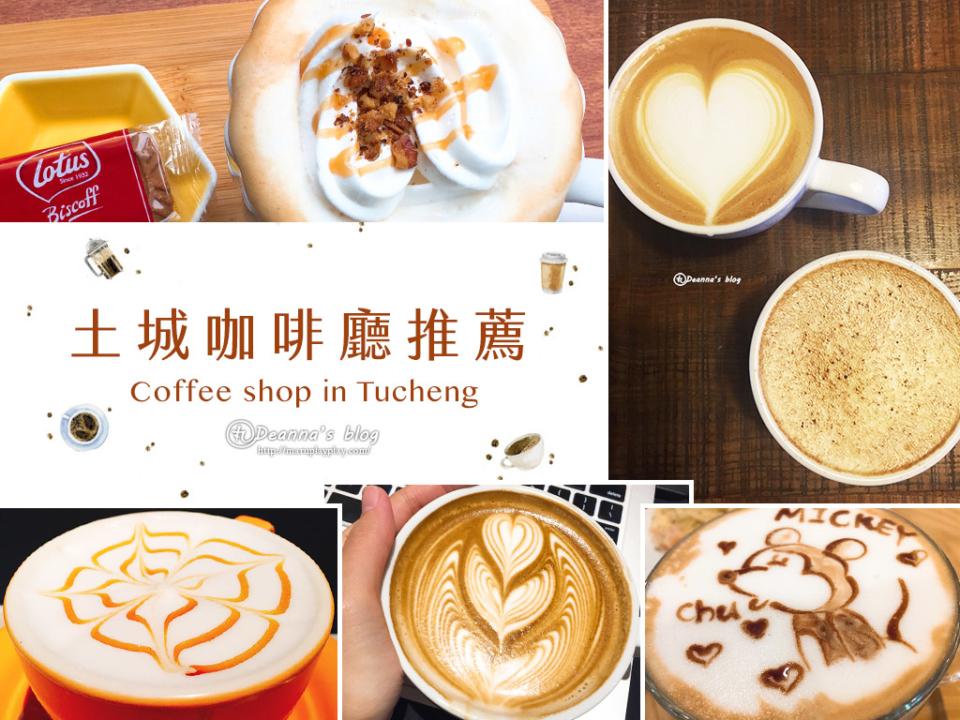 土城 · 咖啡廳推薦 待在土城也能有好空間享用一杯好咖啡