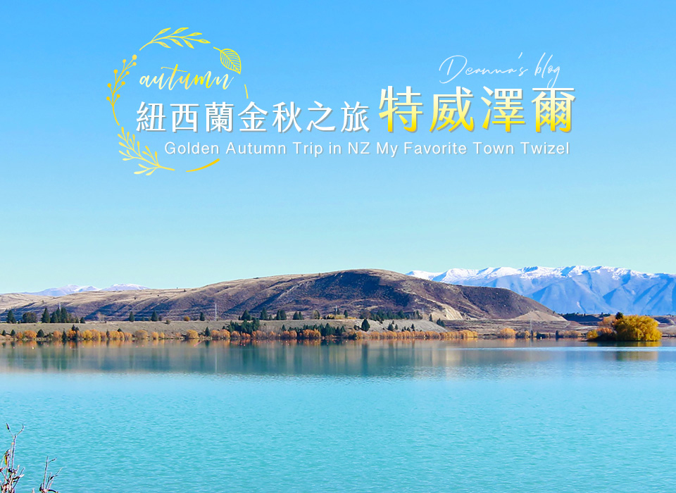 紐西蘭秋景|Twizel 特威澤爾 我最愛的紐西蘭小鎮