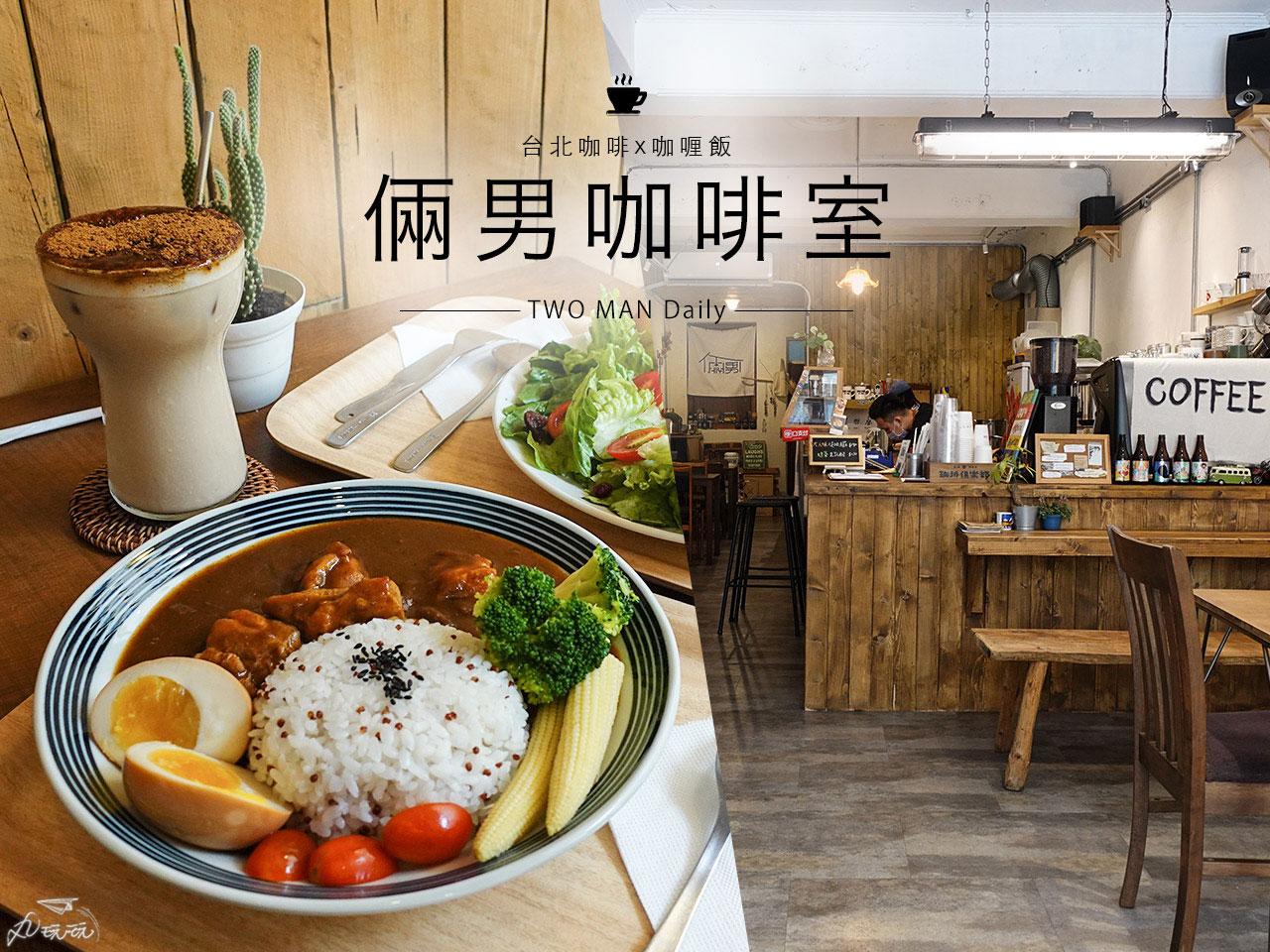 You are currently viewing 台北咖啡|倆男咖啡室 不只咖喱飯超美味,連咖啡奶茶布丁吐司都好厲害