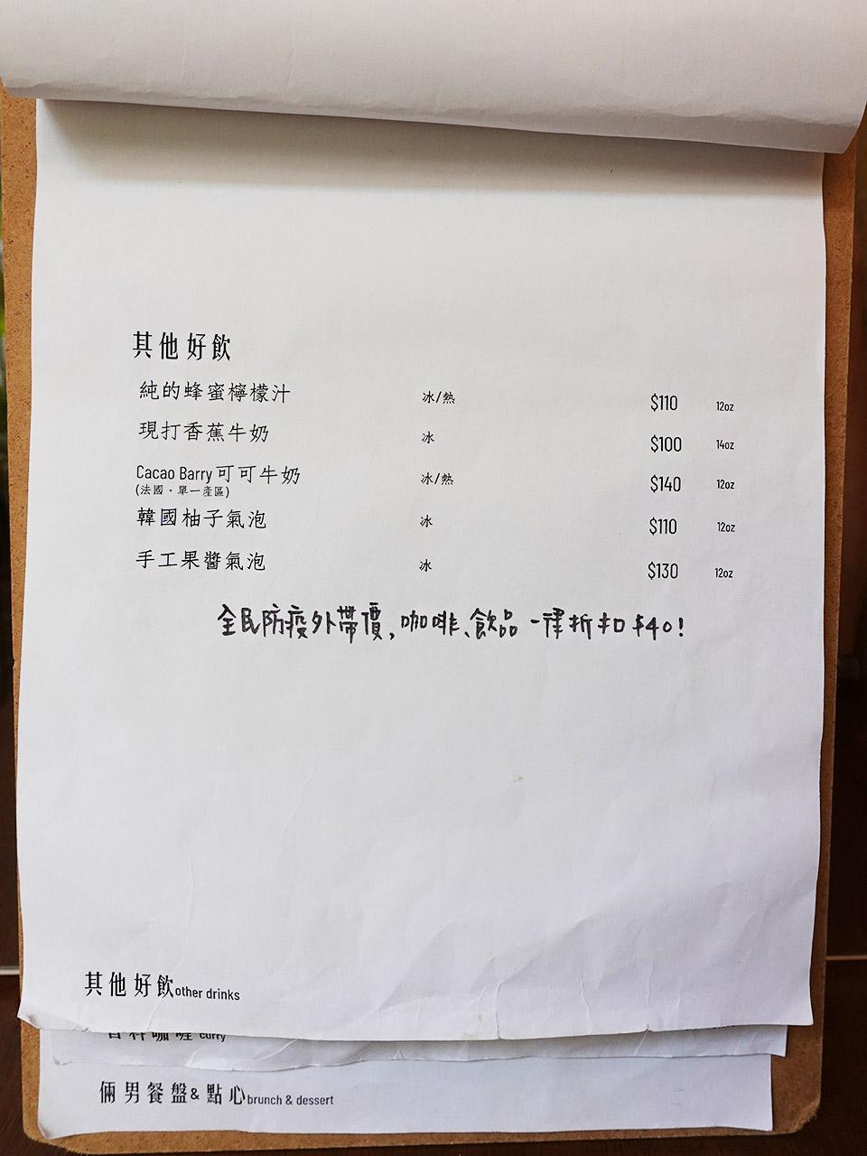 倆男咖啡室菜單