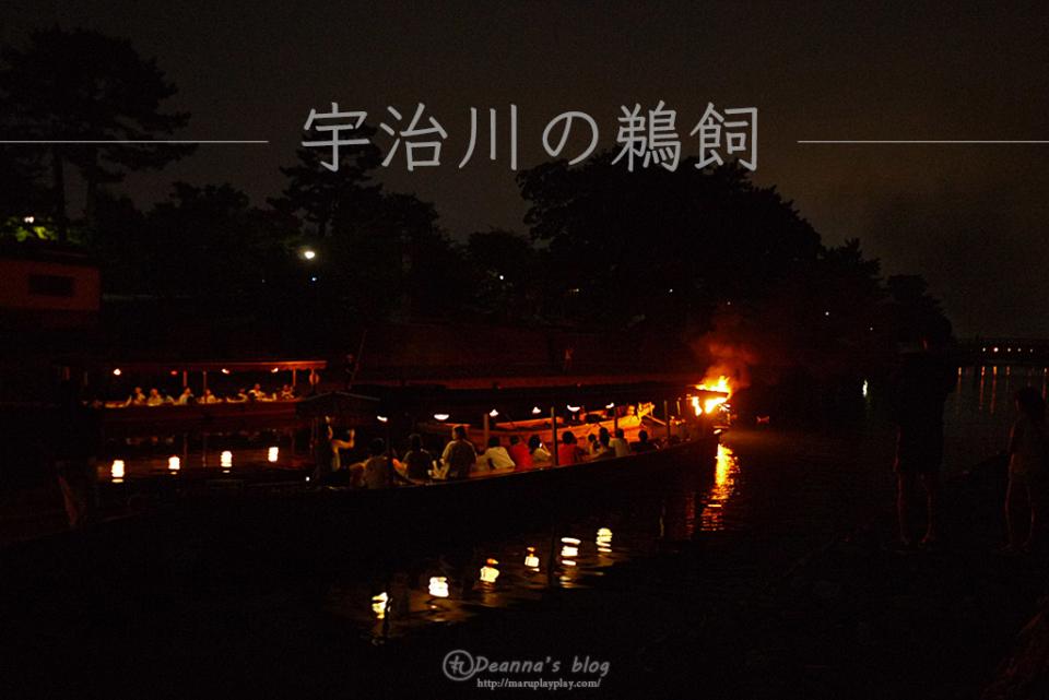 京都宇治 · 宇治川鵜飼 夏限定古法捕魚重現