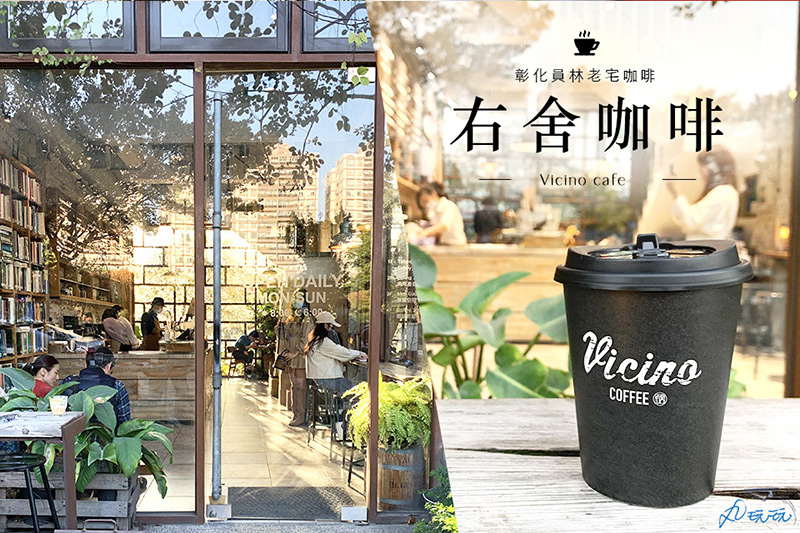 員林咖啡|右舍咖啡 彷彿來到韓國的人氣文青咖啡館