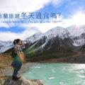 紐西蘭冬天旅遊