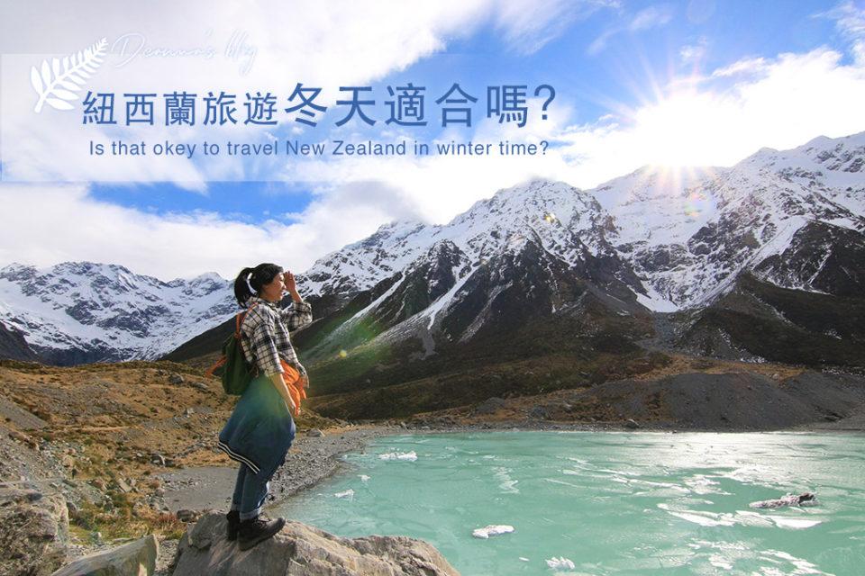 紐西蘭旅遊|冬天適合去嗎?自駕危險嗎?