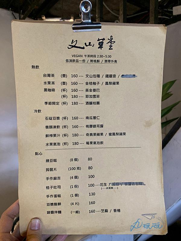 文山草堂菜單