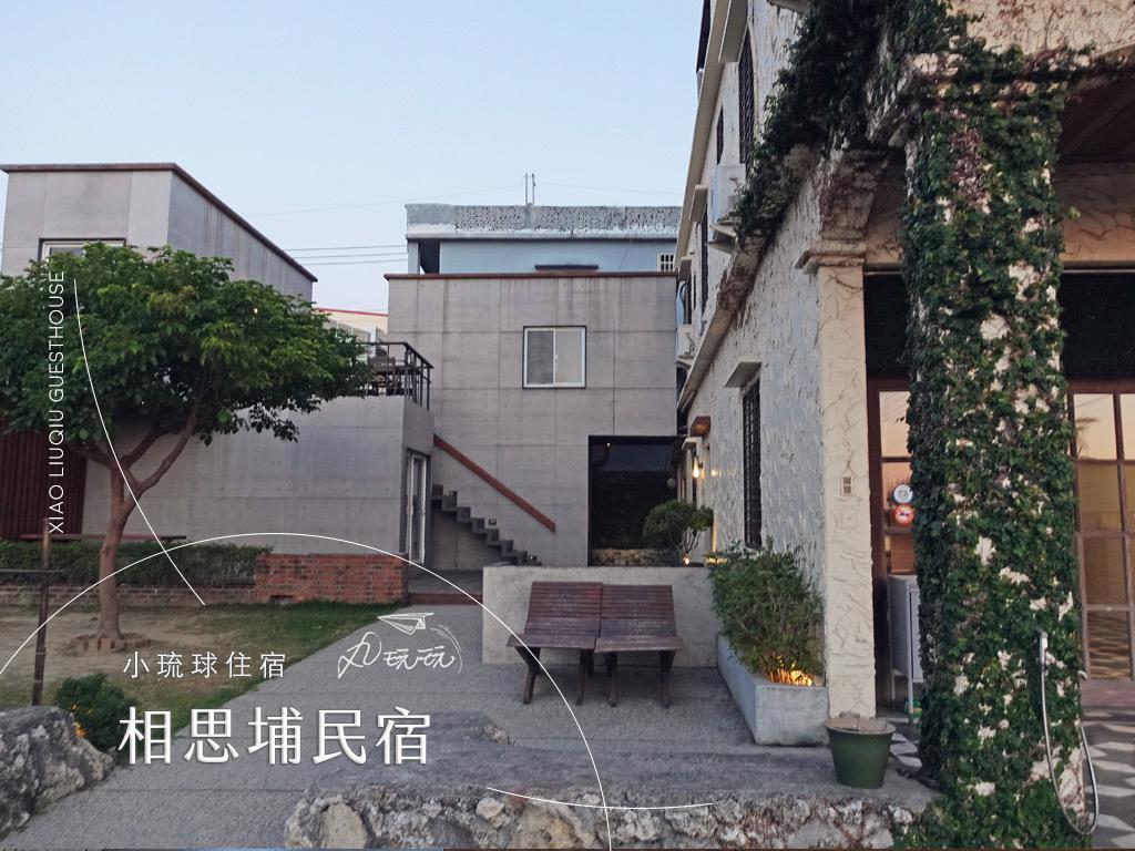 小琉球住宿|相思埔民宿 老宅混搭現代風,平價充滿溫度