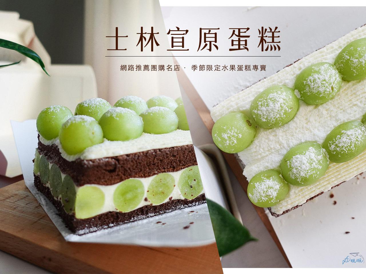 You are currently viewing 宣原蛋糕|團購名店季節限定水果蛋糕,喜歡葡萄勝過草莓