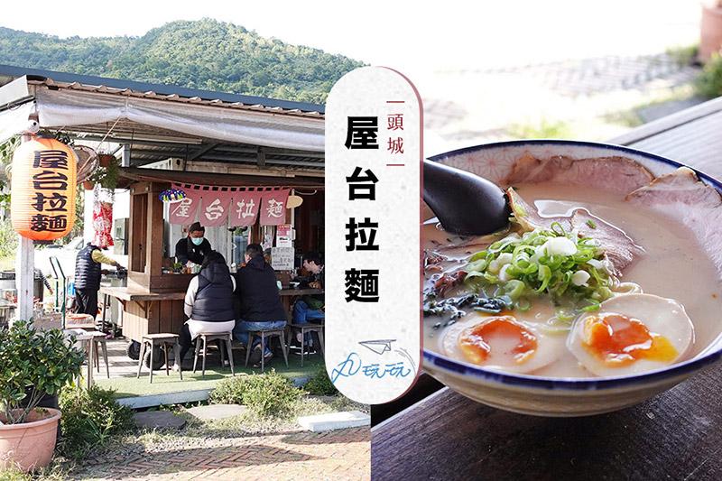 頭城美食|屋台拉麵 限量柴燒湯頭手作特色小菜,好評推薦